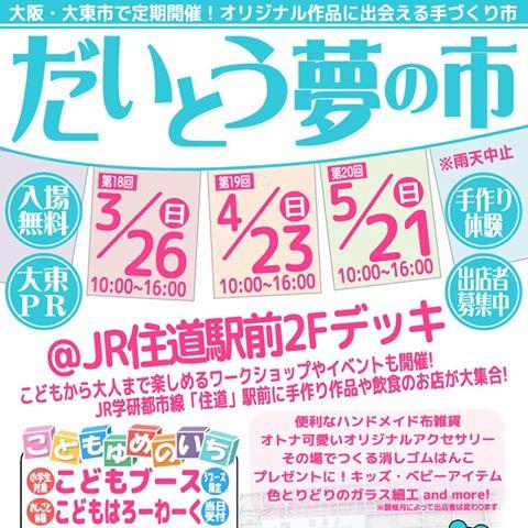 だいとう夢の市に出店いたしますッ!!大阪大東市家庭用国産畳専門店今どきの畳屋さんうえむら畳