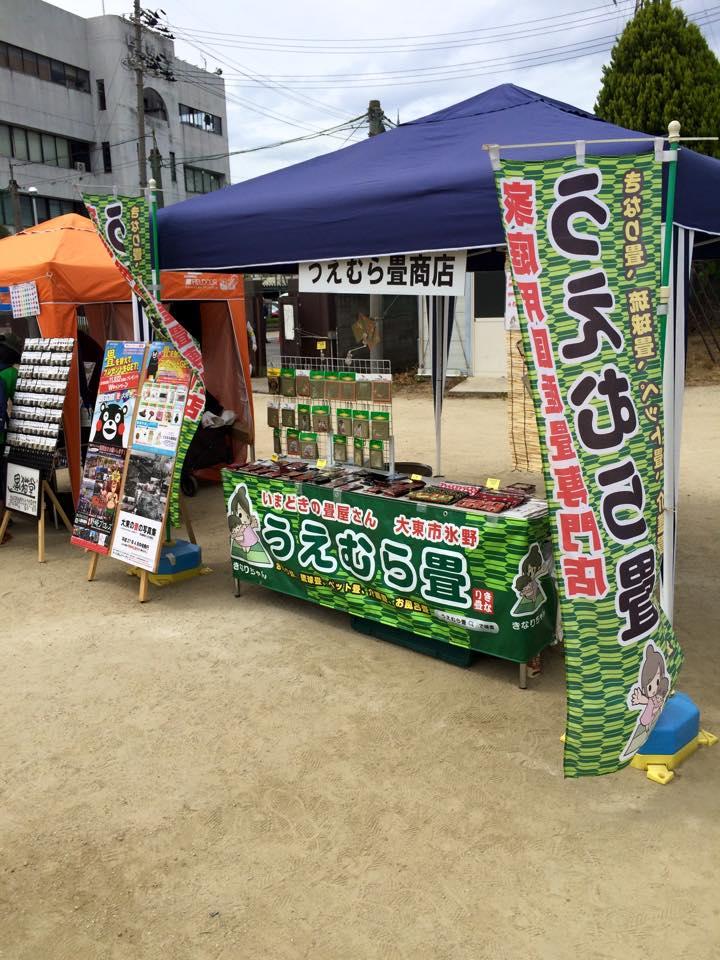 明日は第4回『野崎プロレス』に応援参加しますねんッ!!大阪大東市家庭用国産畳専門店いまどきの畳屋さんうえむら畳3