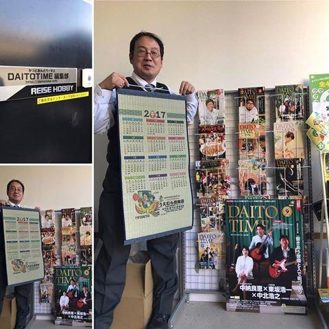 """〜地元のお店や会社を畳カレンダーで、ご縁結び""""まちんぐ""""さん編〜大阪大東市家庭用国産畳専門店いまどきの畳屋さんうえむら畳"""