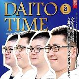 DAOTOTIME2017/8