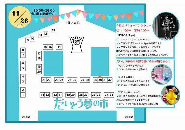 """""""だいとう夢の市""""に出店いたします。大阪の家庭用国産畳専門店イマドキの畳屋さんうえむら畳1"""