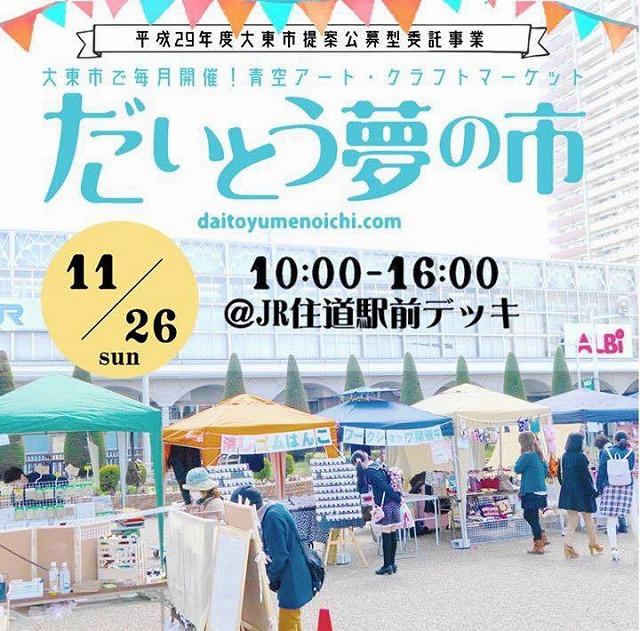"""""""だいとう夢の市""""に出店いたします。大阪の家庭用国産畳専門店イマドキの畳屋さんうえむら畳2"""