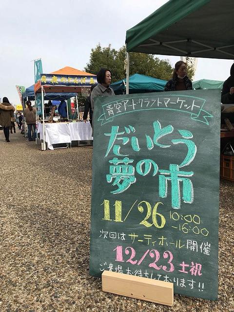 """御礼。""""だいとう夢の市""""でのご縁に感謝でございます。大阪の畳屋さん家庭用国産畳専門店うえむら畳7"""