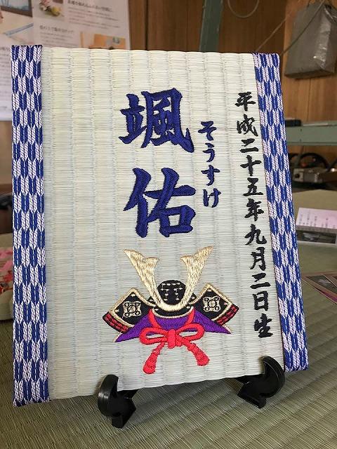 刺繍でたたみ(畳)に想いを刻む…。大阪府大東市家庭用国産畳専門店うえむら畳1