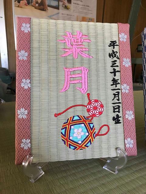 刺繍でたたみ(畳)に想いを刻む…。大阪府大東市家庭用国産畳専門店うえむら畳2