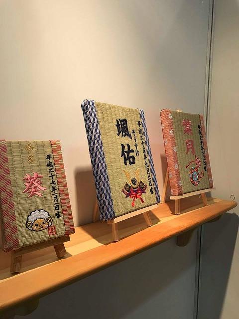 刺繍でたたみ(畳)に想いを刻む…。大阪府大東市家庭用国産畳専門店うえむら畳5