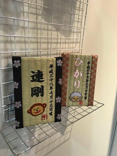 刺繍でたたみ(畳)に想いを刻む…。大阪府大東市家庭用国産畳専門店うえむら畳6