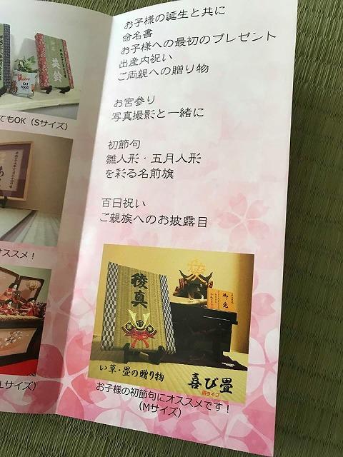 刺繍でたたみ(畳)に想いを刻む…。大阪府大東市家庭用国産畳専門店うえむら畳8