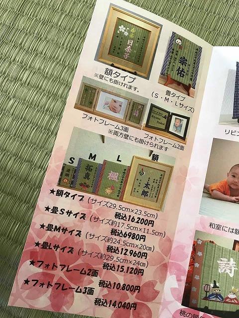 刺繍でたたみ(畳)に想いを刻む…。大阪府大東市家庭用国産畳専門店うえむら畳9
