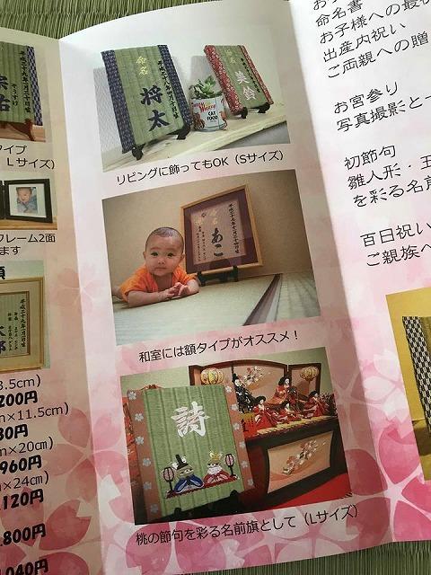 刺繍でたたみ(畳)に想いを刻む…。大阪府大東市家庭用国産畳専門店うえむら畳10