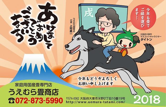 新年あけましておめでとうございます。大阪府大東市の家庭用国産畳専門店うえむら畳1