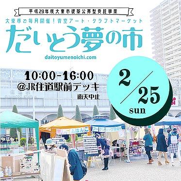 明日は、今年最初の「だいとう夢の市」に出店いたしますよ!住道駅前デッキにお越しください。