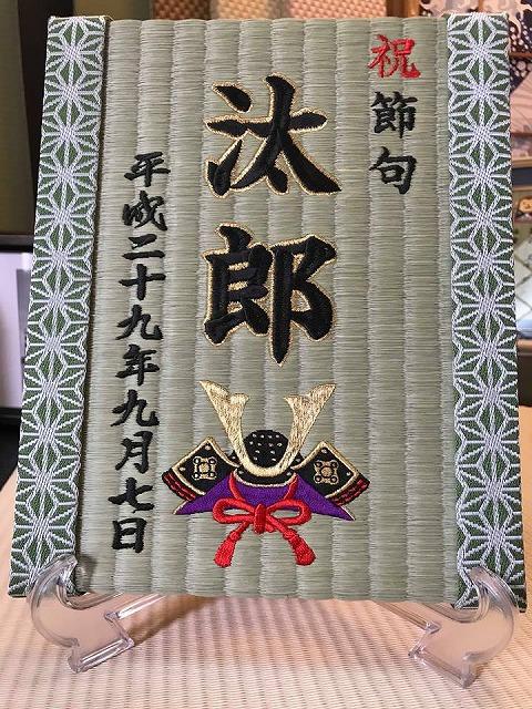 初節句を喜び畳で祝う(刺繍畳)大阪府大東市家庭用国産畳専門店いまどきの畳屋さんうえむら畳1