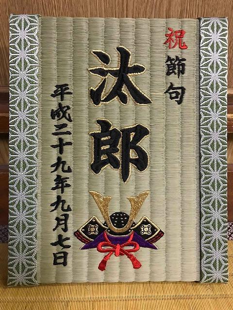 初節句を喜び畳で祝う(刺繍畳)大阪府大東市家庭用国産畳専門店いまどきの畳屋さんうえむら畳3