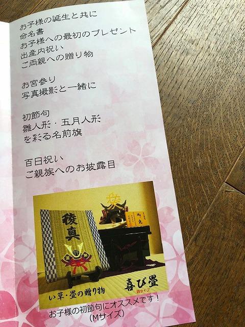 初節句を喜び畳で祝う(刺繍畳)大阪府大東市家庭用国産畳専門店いまどきの畳屋さんうえむら畳4