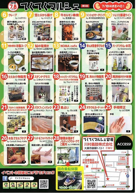 納豆大直売会&てくてくマルシェにうえむら畳小物販売と畳コースター手作り体験で参加出店いたします。2