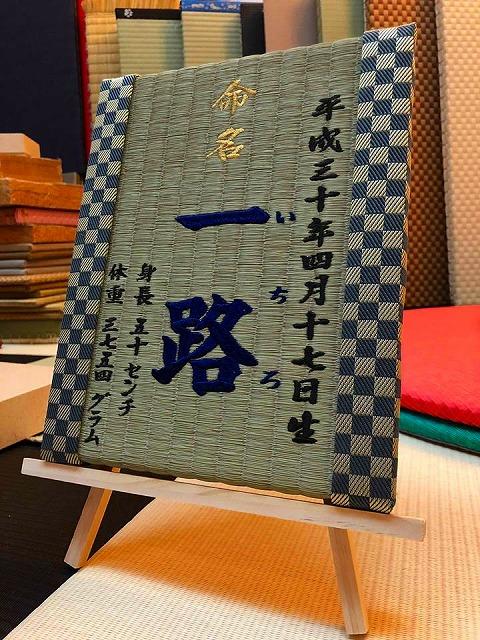 【喜び畳】念願のお子さまの誕生を祝い喜びを刻む。(喜び畳シリーズ:畳タイプMサイズ)大阪府大東市うえむら畳1