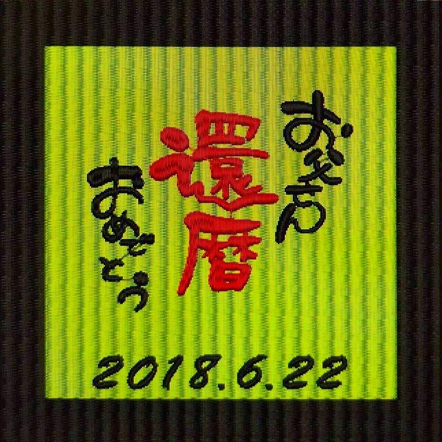 【喜び畳】念願のお子さまの誕生を祝い喜びを刻む。(喜び畳シリーズ:畳タイプMサイズ)大阪府大東市うえむら畳3