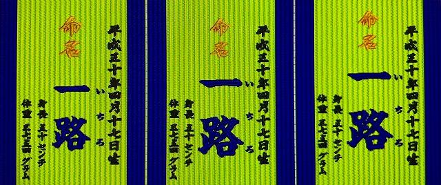 【喜び畳】念願のお子さまの誕生を祝い喜びを刻む。(喜び畳シリーズ:畳タイプMサイズ)大阪府大東市うえむら畳4