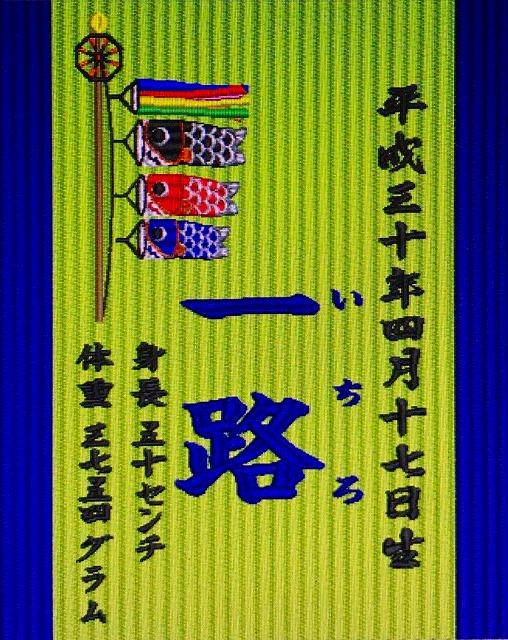 【喜び畳】念願のお子さまの誕生のお祝いと父への還暦祝いを刻む。(喜び畳シリーズ:畳タイプMサイズ)6