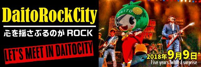 9月9日はDaitoRock(だいとうロック)に集まれッ!!地元イベントを応援する唯一の畳屋さんッ!!うえむら畳