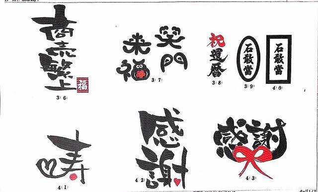 【喜び畳(お祝い畳)】〜出生祝い以外にも贈答品としても喜ばれる〜1