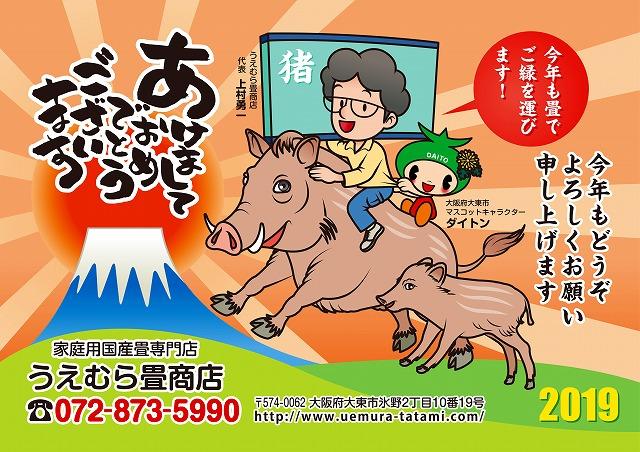 あけましておめでとうございます。本年もよろしくお願いいたします。大阪府大東市イマドキの畳屋さんうえむら畳1