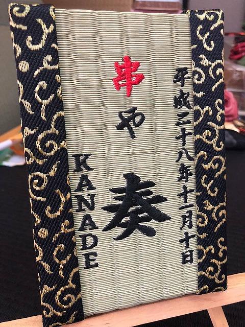 お祝い畳〜お店の周年記念に贈るワクワク もらう嬉しさ…お祝い畳でツナグ〜大阪府大東市イマドキの畳屋さんうえむら畳1