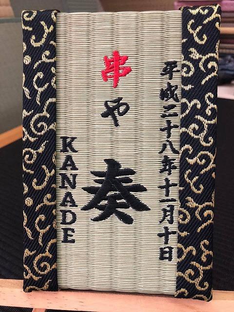 お祝い畳〜お店の周年記念に贈るワクワク もらう嬉しさ…お祝い畳でツナグ〜大阪府大東市イマドキの畳屋さんうえむら畳2