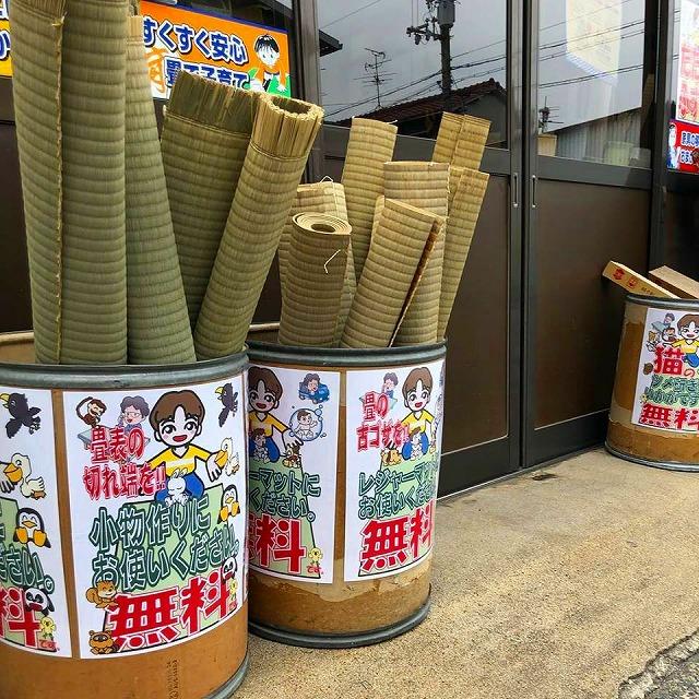 〜無料サービストリオ勢ぞろい〜  天然い草畳表の半端サイズの切れ端を小物製作などに活用していただけるように店頭にて無料配布中です。