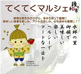 納豆大直売会&テクテクマルシェ