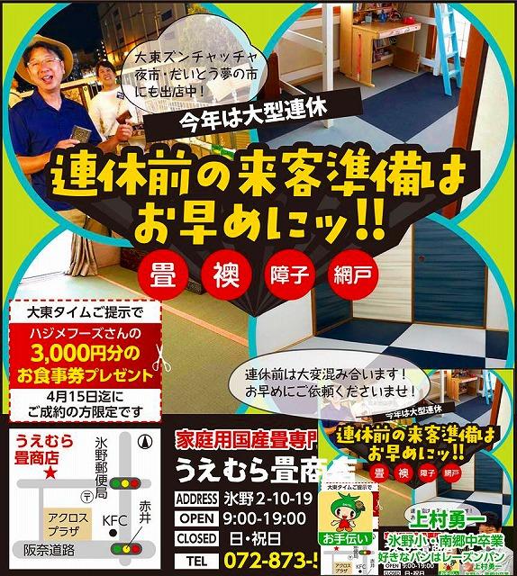 連休前の来客準備はお早めにッ!!大阪府大東市イマドキの畳屋さんうえむら畳ぶろぐ