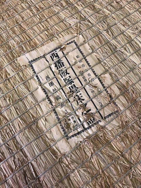 高級板入れ天然稲わら畳(棕櫚裏・丹波裏)板締め&表替えのご依頼。家庭用国産畳専門店うえむら畳11