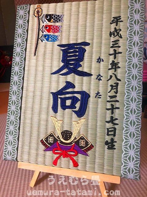 〜お孫さんの節句に祖父母からの贈り物〜【お祝い畳】大阪府大東市イマドキの畳屋さんうえむら畳1