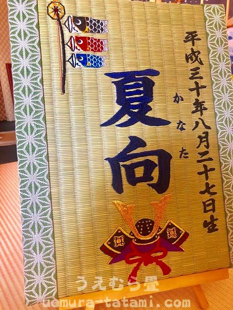 〜お孫さんの節句に祖父母からの贈り物〜【お祝い畳】大阪府大東市イマドキの畳屋さんうえむら畳2