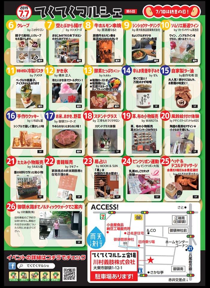大東市の畳屋さんが「納豆大直売会×てくてくマルシェ」に参加出店させていただきます!2