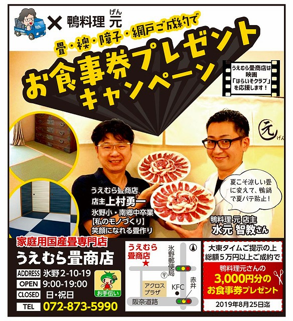 畳替えで人気鴨料理が食べれるお食事券プレゼントキャンペーン始まるッ!!
