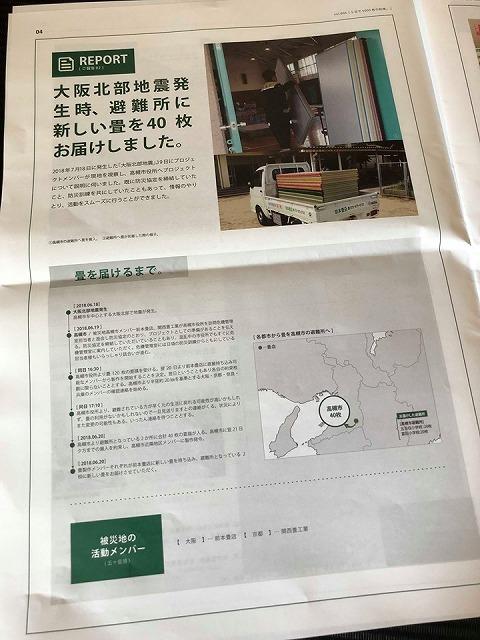 〜5日で5000枚の約束。プロジェクト新聞vol.005〜 大阪府大東市のイマドキの畳屋さん家庭用国産畳専門店うえむら畳