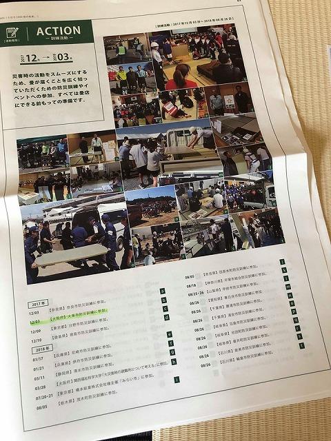 〜5日で5000枚の約束。プロジェクト新聞vol.005〜 大阪府大東市のイマドキの畳屋さん家庭用国産畳専門5