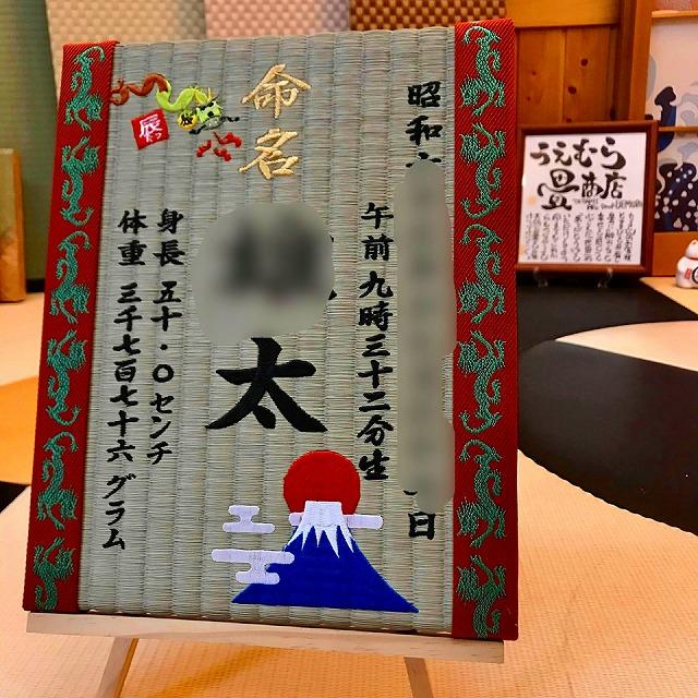"""〜初節句を""""お祝い畳""""で祝う〜大阪の畳屋さんうえむら畳1"""