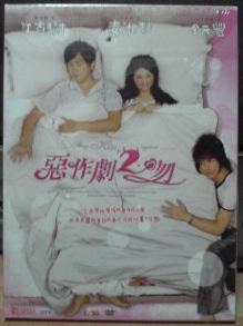 惡作劇2吻DVD