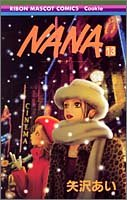 NANA(13)