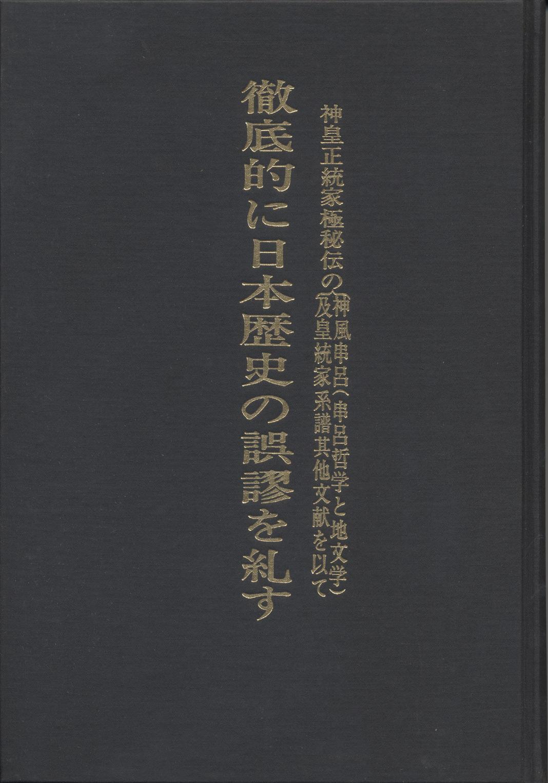 『徹底的に日本歴史の誤謬を糺す』の表紙