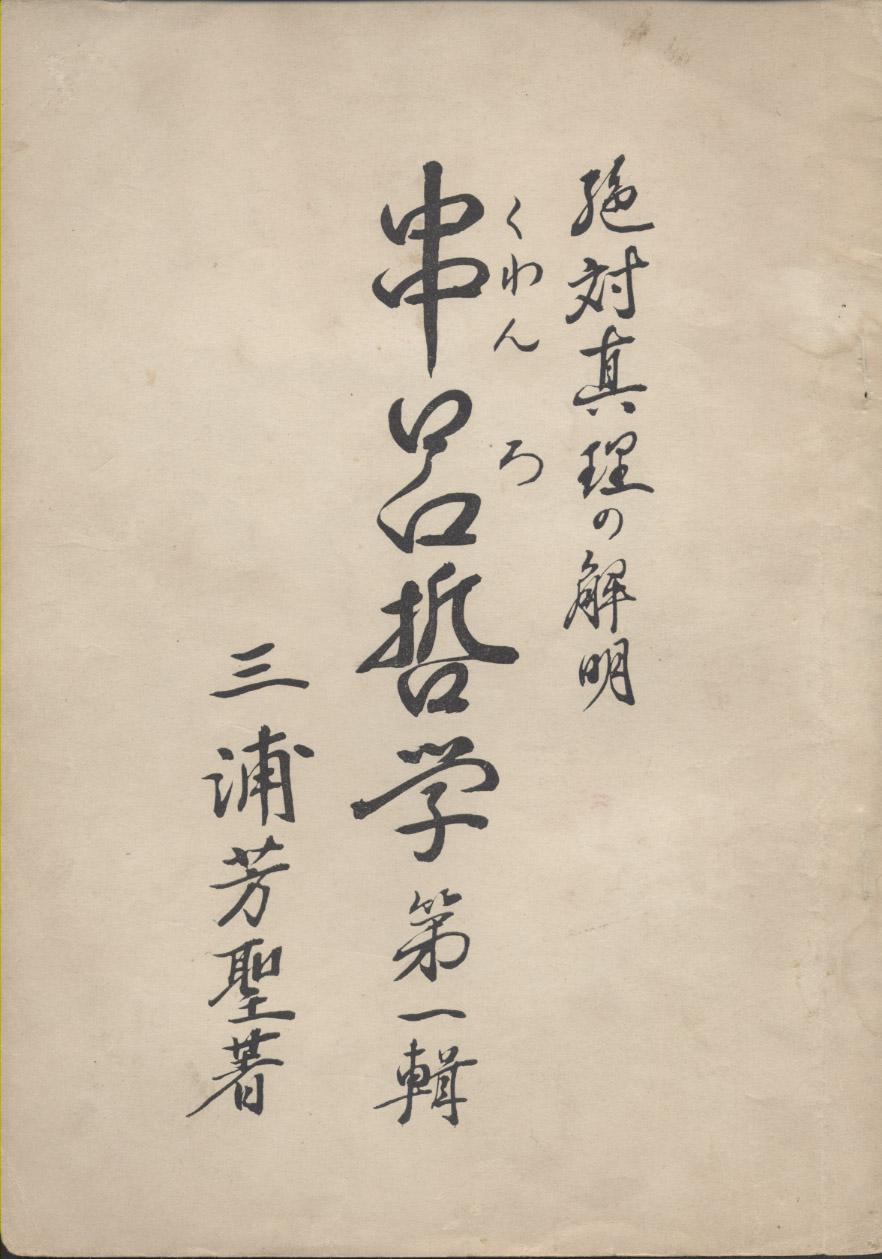 『串呂哲学第一輯』