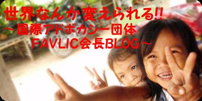 FAVLICブログ