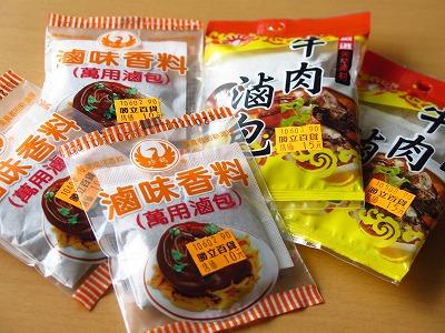 滷味(ルーウェイ)台湾風おでん
