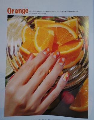 トロピカルオレンジ