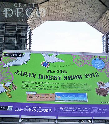 東京ホビーショー