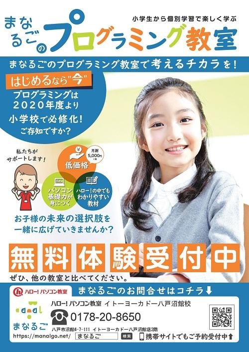 manalgo.jp/