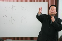 感動経営コンサルタント 臥龍先生が人本主義 感動経営について講演!